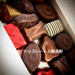 チョコレートと銅過剰