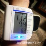 血圧や瞳孔収縮でわかる副腎疲労